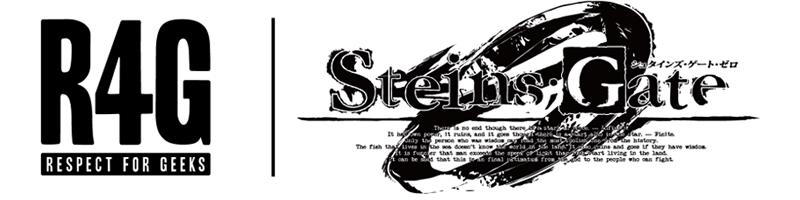 『STEINS;GATE 0』×R4G