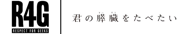 R4G第4弾 劇場アニメ『君の膵臓をたべたい』のアイテムが発売決定!