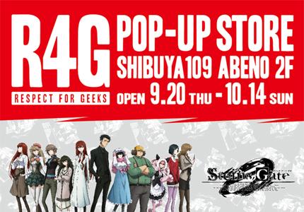 『SHIBUYA109 ABENO』 R4G POP-UP STORE OPEN!