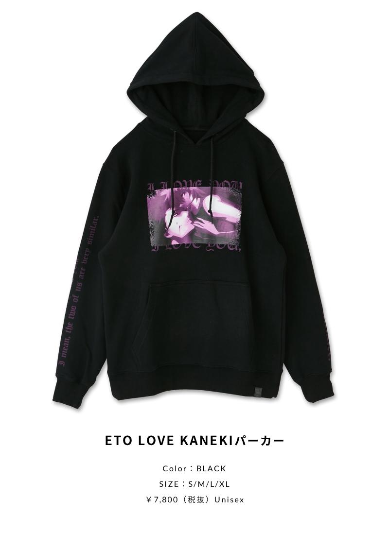 ETO LOVE KANEKIパーカー