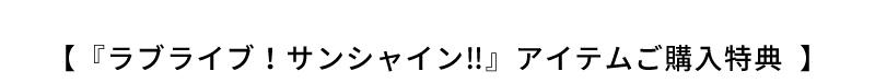【『ラブライブ!サンシャイン‼』アイテムご購入特典】