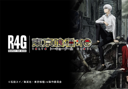 R4G ×『東京喰種トーキョーグール:re』第3弾アイテムの受注開始!
