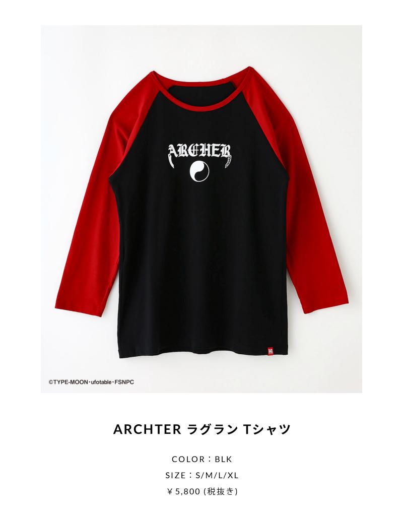 ARCHTERラグランTシャツ