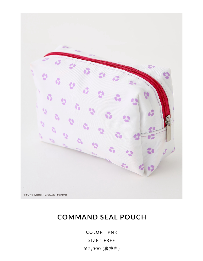 COMMAND SEAL POUCH