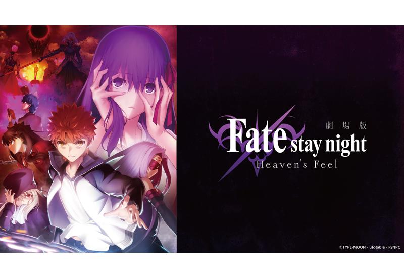 劇場版「Fate/stay night[HF]」