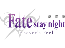 劇場版「Fate/stay night[HF]」