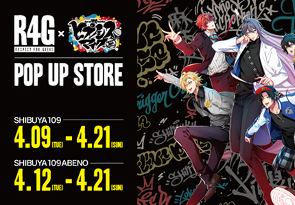 R4G×『ヒプノシスマイク』POP UP STOREオープン決定!