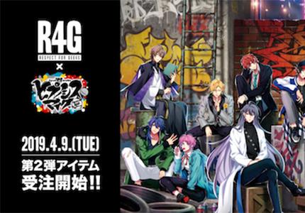 R4G×『ヒプノシスマイク』第2弾アイテム予約スタート