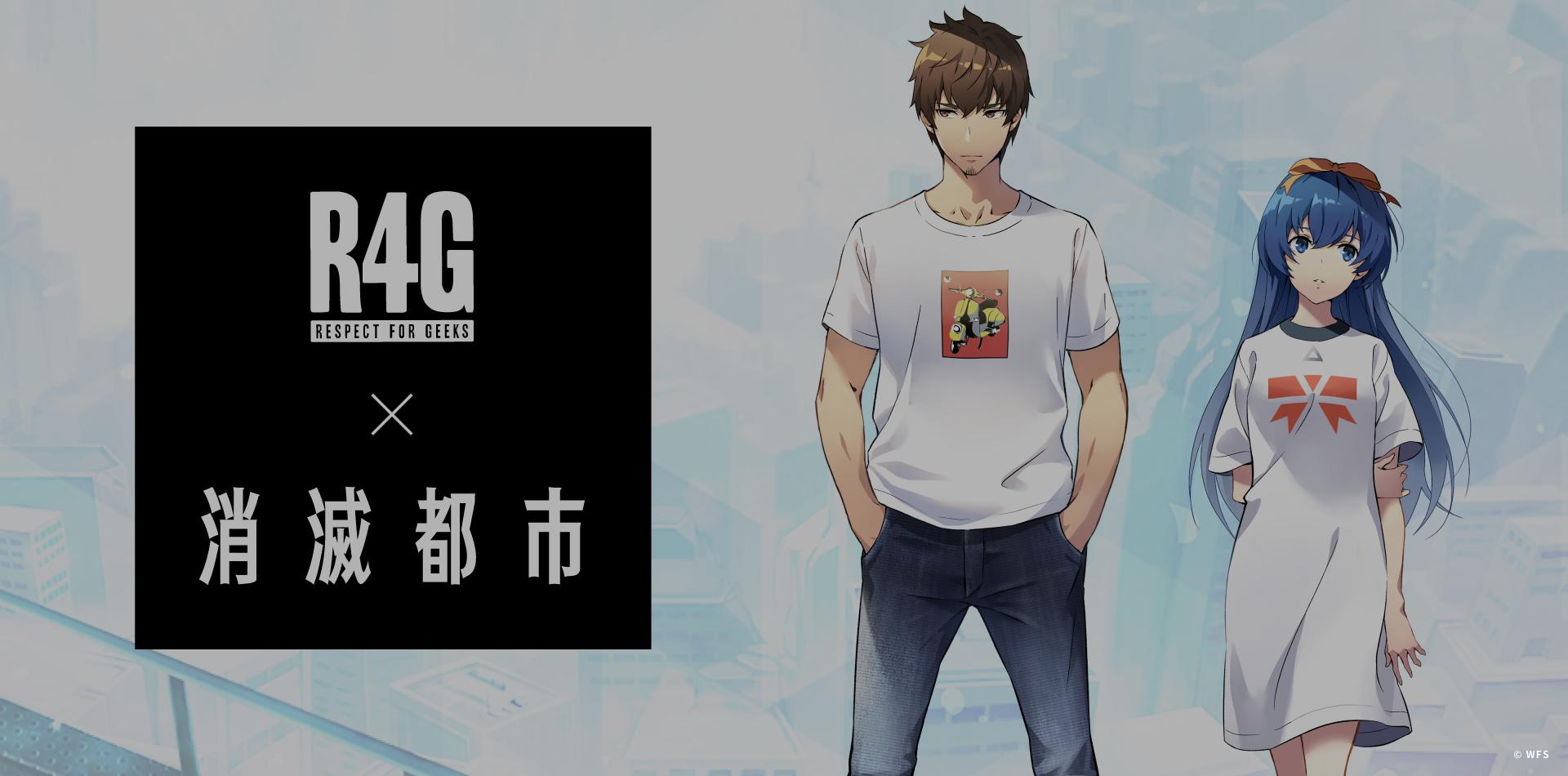 R4G(アールフォージー) | バロックジャパンリミテッド(BAROQUE)