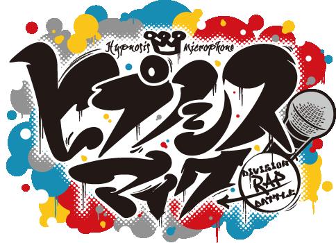 ヒプノシスマイク −Division Rap Battle−
