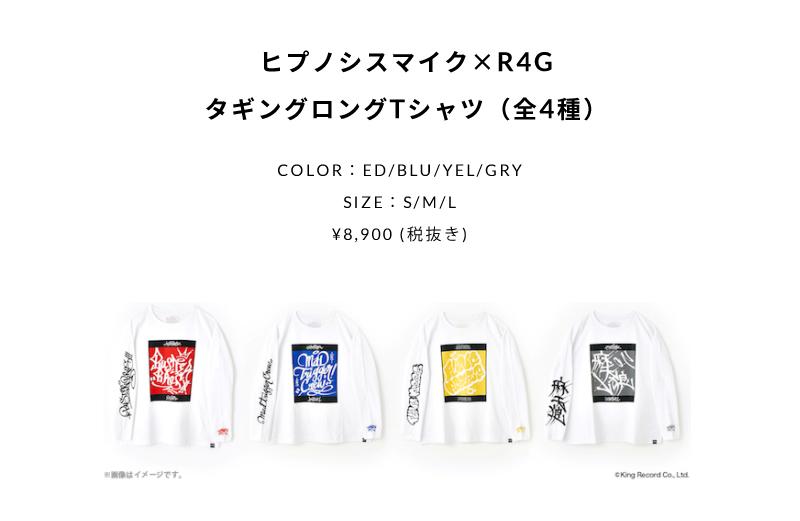 ヒプノシスマイク×R4GタギングロングTシャツ(全4種)