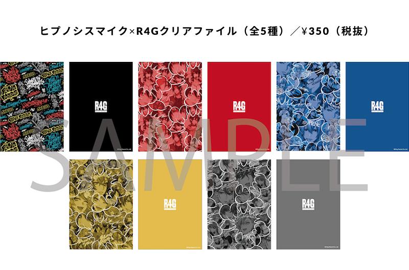 ヒプノシスマイク×R4Gクリアファイル(全5種)/¥350(税抜)