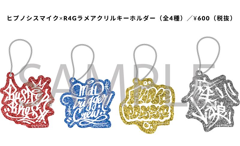 ヒプノシスマイク×R4Gラメアクリルキーホルダー(全4種)/¥600(税抜)