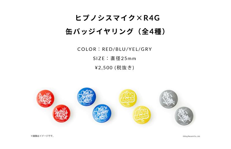 ヒプノシスマイク×R4G 缶バッジイヤリング(全4種)