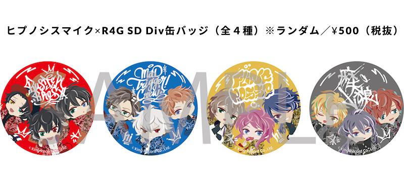 ヒプノシスマイク×R4G SD Div缶バッジ(全4種)※ランダム/¥500(税抜)