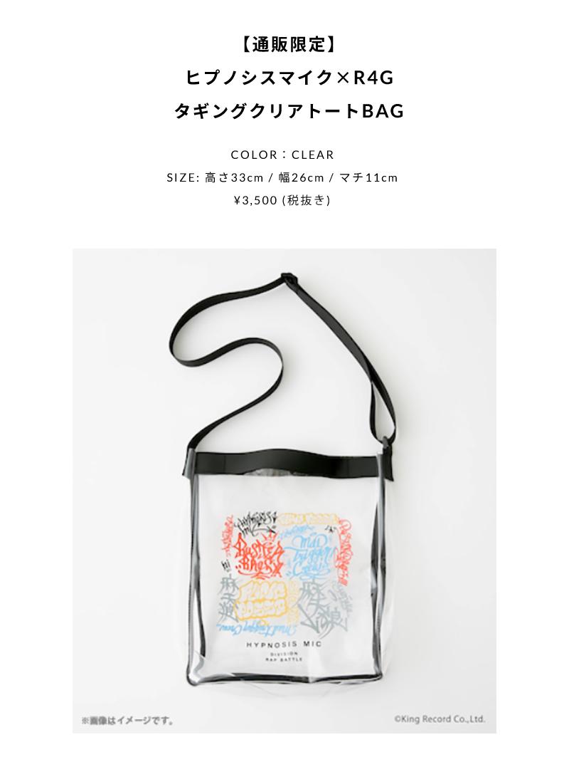 【通販限定】ヒプノシスマイク×R4G タギングクリアトートBAG