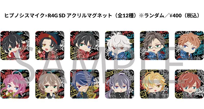 ヒプノシスマイク×R4G SD アクリルマグネット(全12種)※ランダム/¥400(税込)