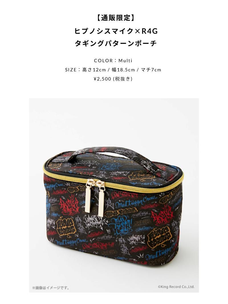 【通販限定】ヒプノシスマイク×R4G タギングパターンポーチ