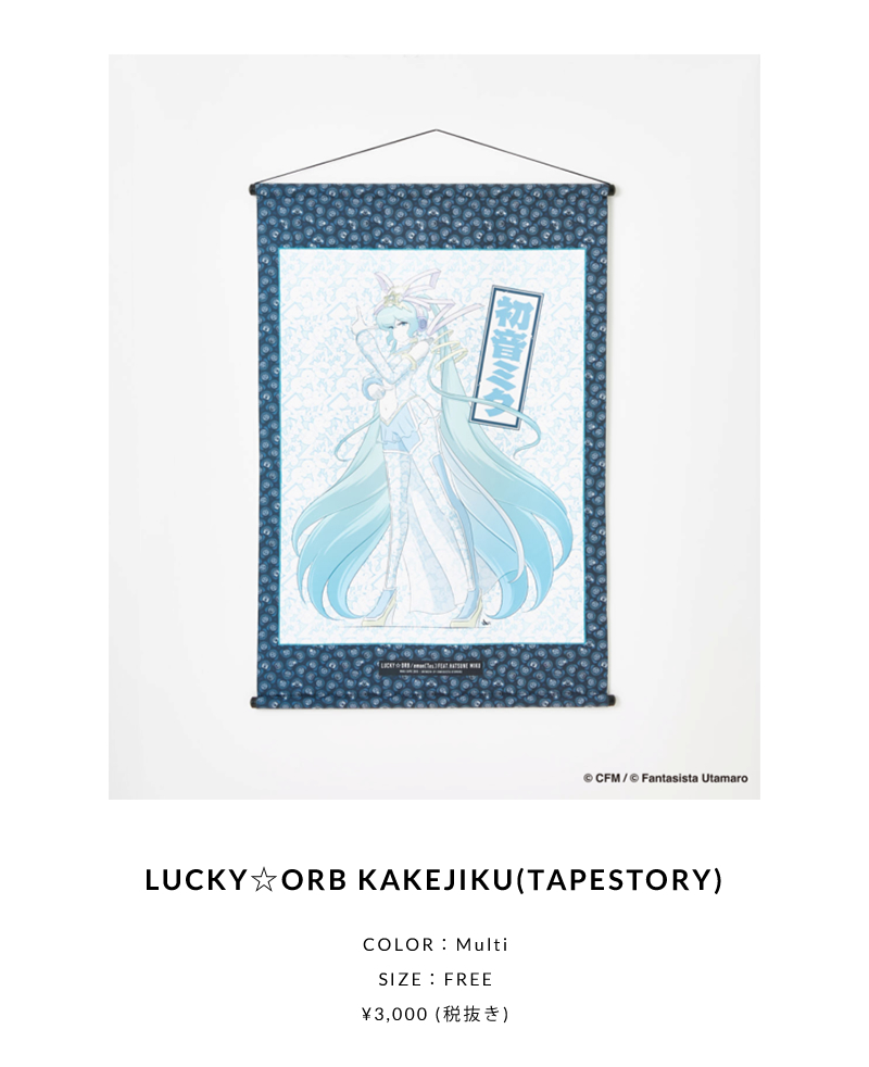 LUCKY☆ORB KAKEJIKU(TAPESTORY)