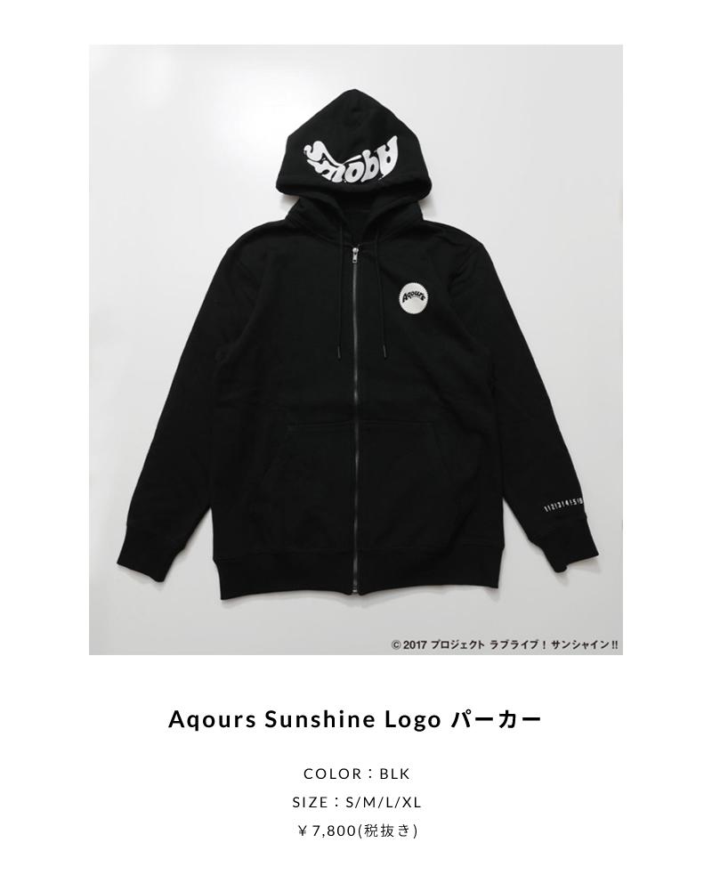 Aqours Sunshine Logo パーカー