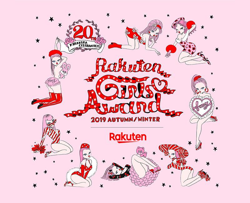 日本最大級のファッション&音楽イベント『Rakuten GirlsAward 2019 AUTUMN/WINTER』に R4G参加決定