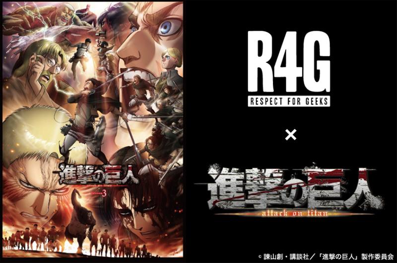 R4G第12弾 『進撃の巨人』のアイテムが発売決定!!