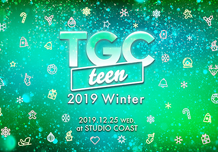 「TGC teen 2019 Winter」にR4G参加決定!