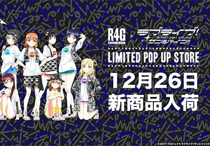 R4G 池袋「サンシャインシティ」店 12月26日(木)「ラブライブ!サンシャイン!!」新商品入荷!!