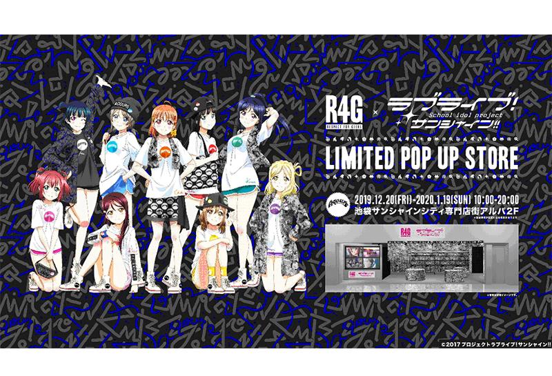 R4G 池袋「サンシャインシティ」店 「ラブライブ!サンシャイン!!」POP UP STOREを開催!!