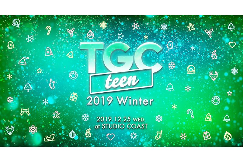 「TGC teen 2019 Winter」にR4G参加決定!