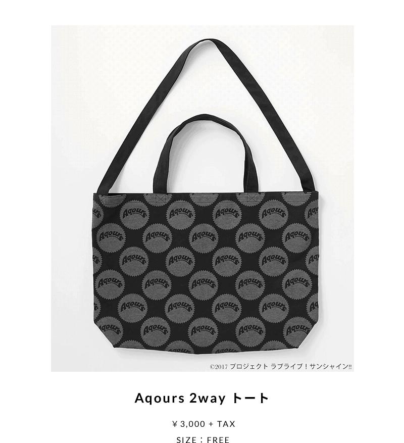 Aqours 2way トート