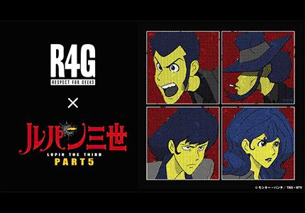R4G×『ルパン三世』のアイテムが発売決定!