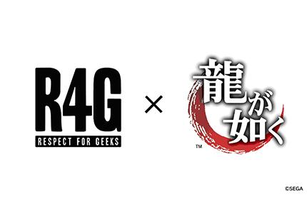 R4G×『龍が如く』のアイテムが発売決定!