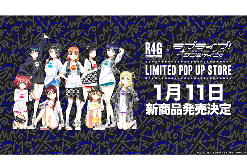 R4G 池袋「サンシャインシティ」店 1月11日(土) 「ラブライブ!サンシャイン!!」新商品発売!!