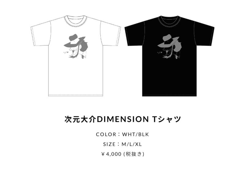 次元大介DIMENSION Tシャツ