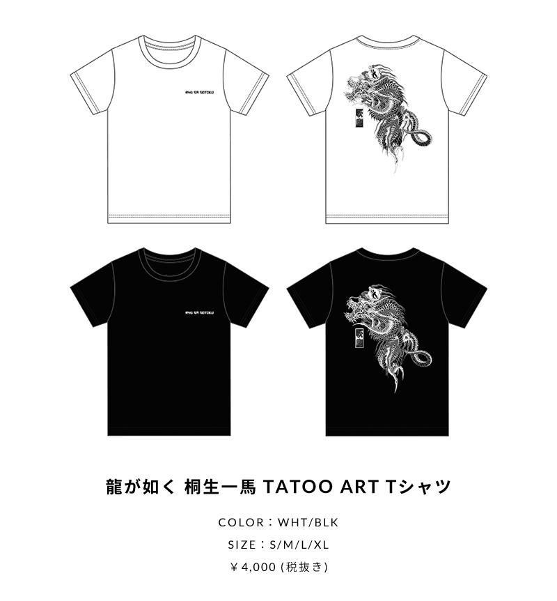 龍が如く 桐生一馬TATOO ART Tシャツ