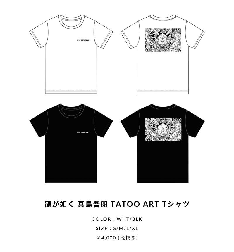 龍が如く 真島吾朗TATOO ART Tシャツ