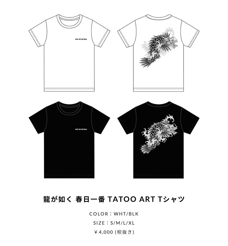 龍が如く 春日一番 TATOO ART Tシャツ