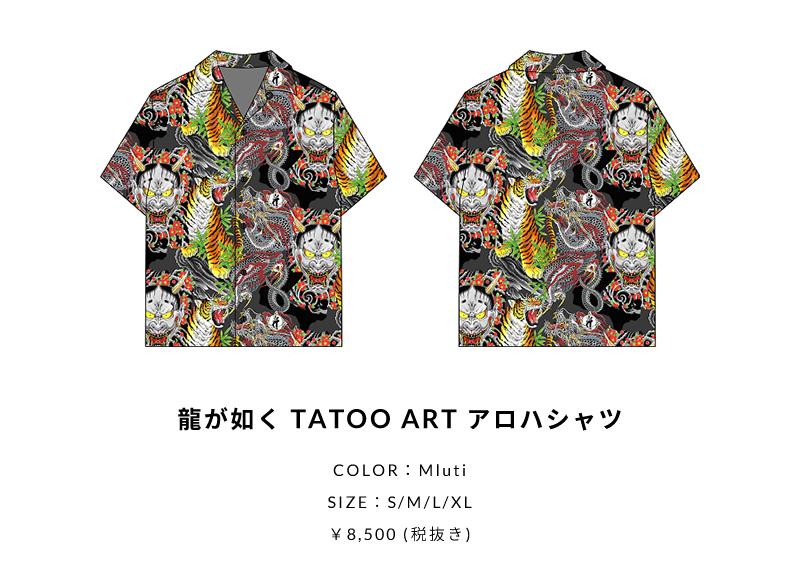 龍が如く TATOO ARTアロハシャツ