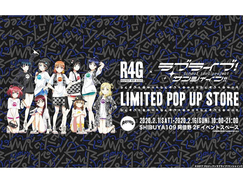 R4G×「ラブライブ!サンシャイン!!」POP UP STORE大阪での開催が決定!
