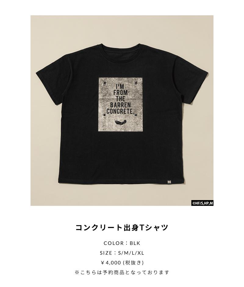 コンクリート出身Tシャツ
