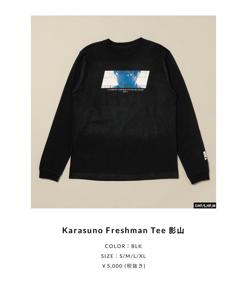 Karasuno Freshman Tee 影山
