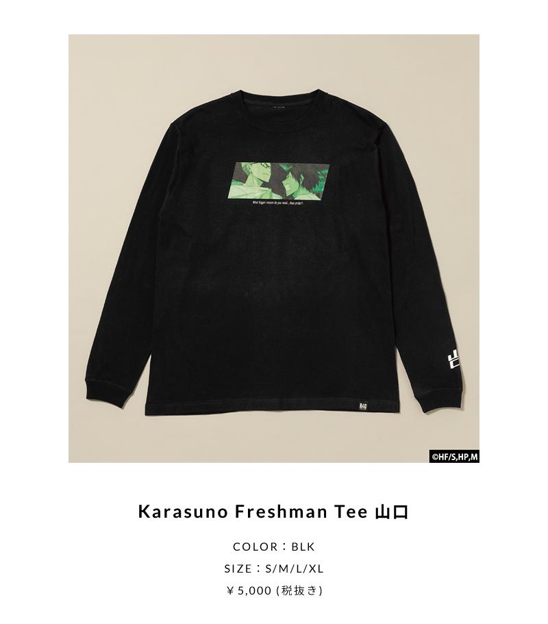 Karasuno Freshman Tee 山口