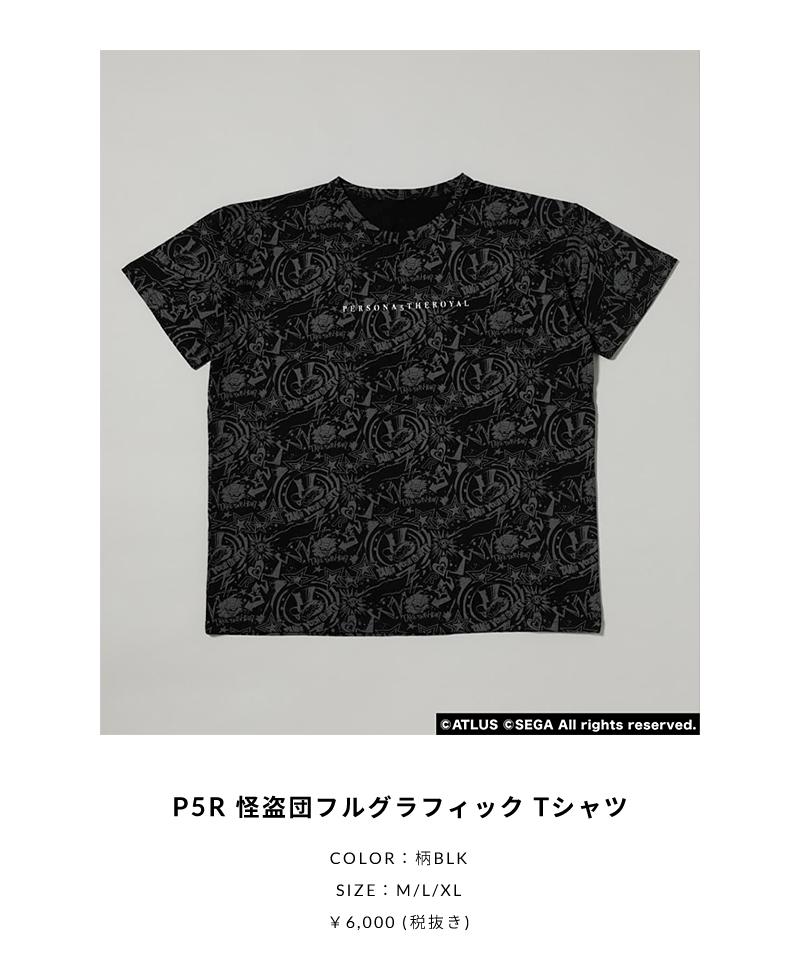 P5R 怪盗団フルグラフィックT シャツ