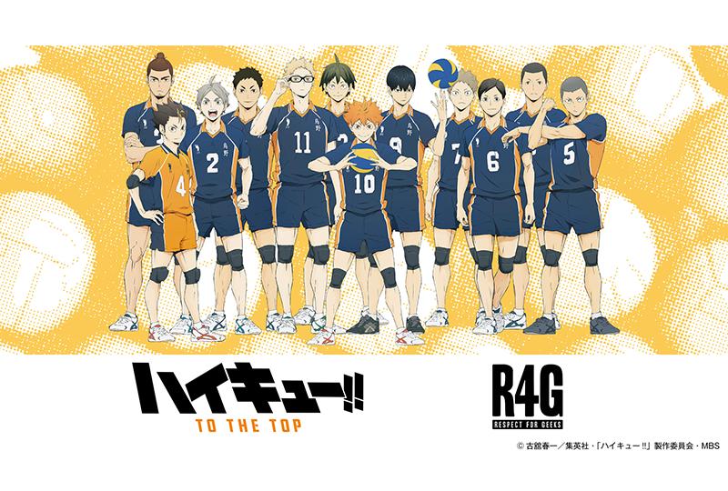 R4G × ハイキュー!!