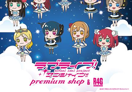 「ラブライブ!サンシャイン!!プレミアムショップ」京都桂川イオンモールでR4G商品が拡大展開!