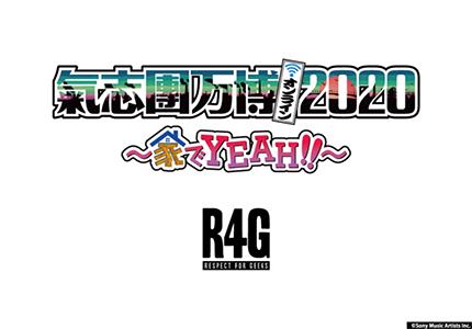 R4Gから「氣志團万博 2020 ~家でYEAH!!~」 のSTAFF Tシャツが登場!さらに販売が決定!