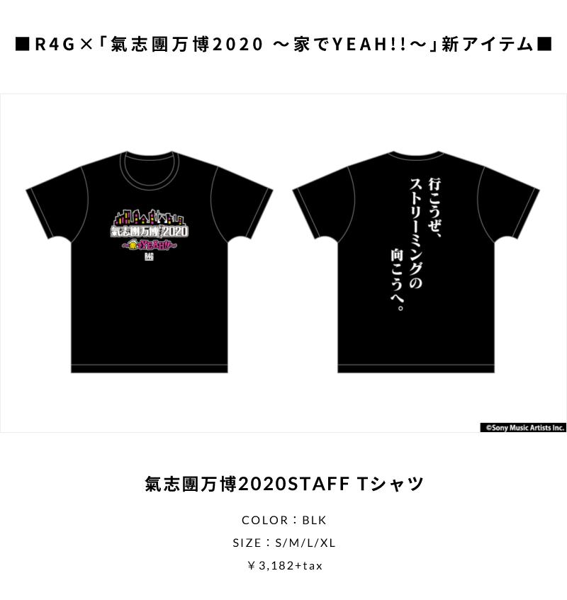 氣志團万博2020STAFF Tシャツ