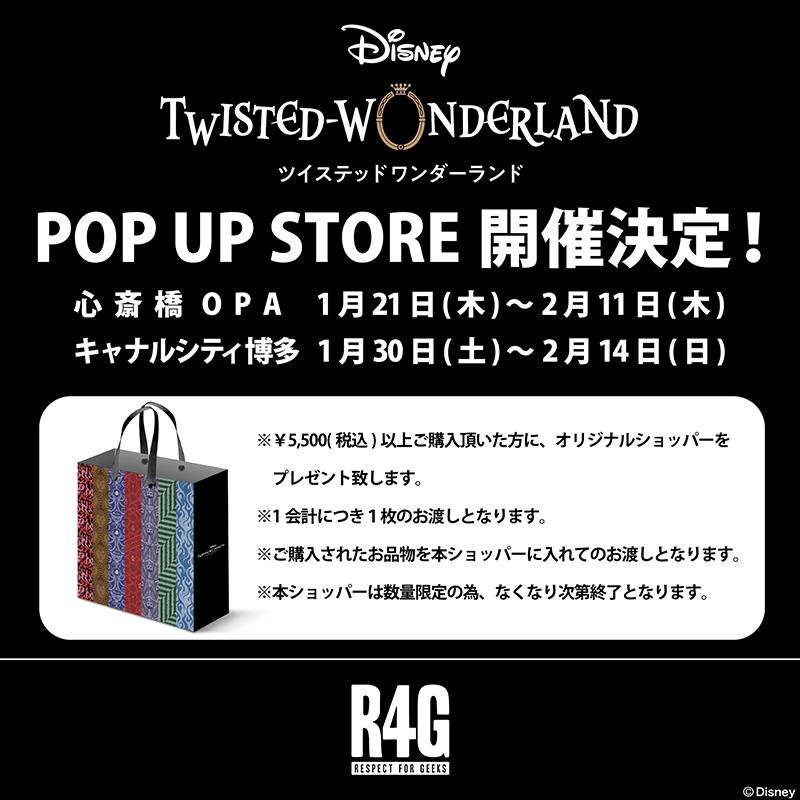 R4Gより『ディズニー ツイステッドワンダーランド』大阪、福岡でのPOP UP STOREの開催が決定!