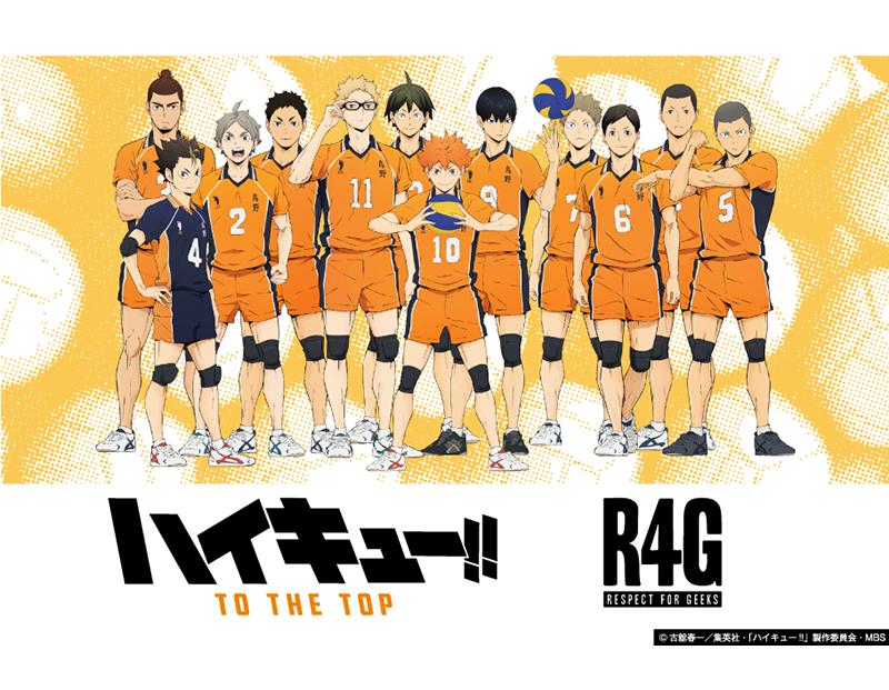 R4Gより「ハイキュー!!」新商品の発売が決定!